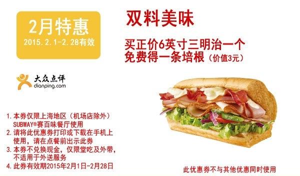 赛百味优惠券:买正价6英寸三明治免费得培根