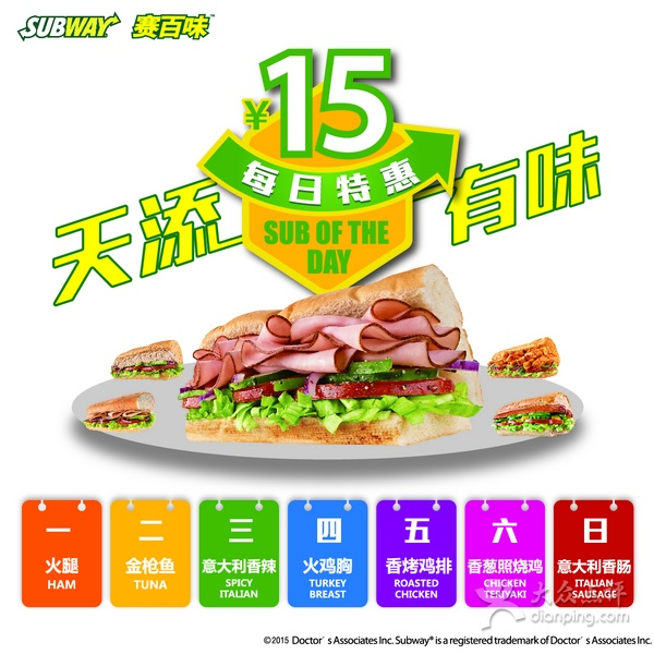 赛百味优惠券:每日一款特价三明治15元