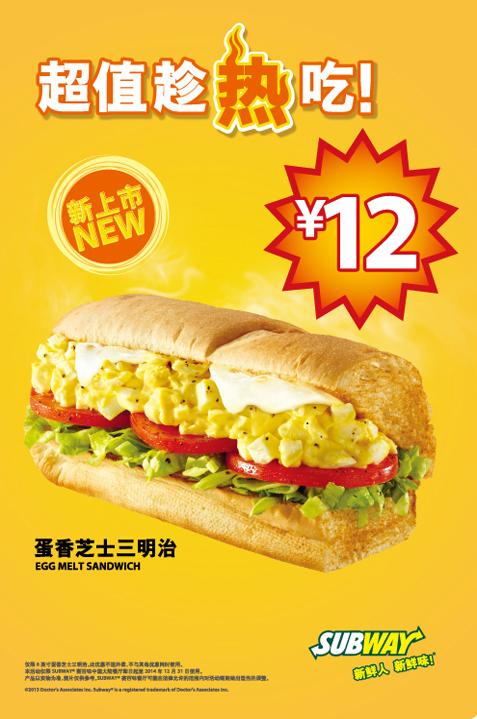 赛百味优惠券:蛋香芝士三明治 仅售12元