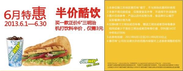 赛百味优惠券(江苏赛百味优惠券):购买三明治 饮料半价