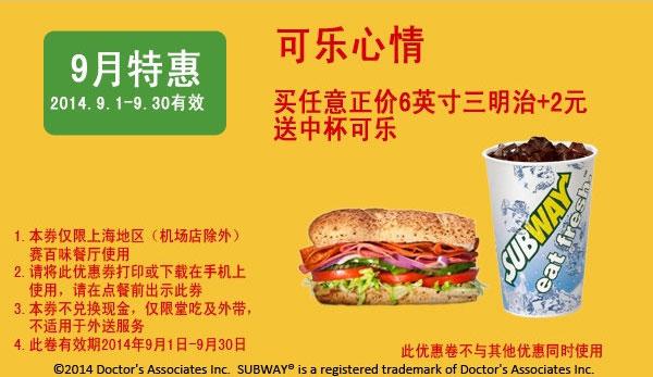 赛百味优惠券(上海赛百味优惠券):买任意系列三明治+2元 送中杯可乐