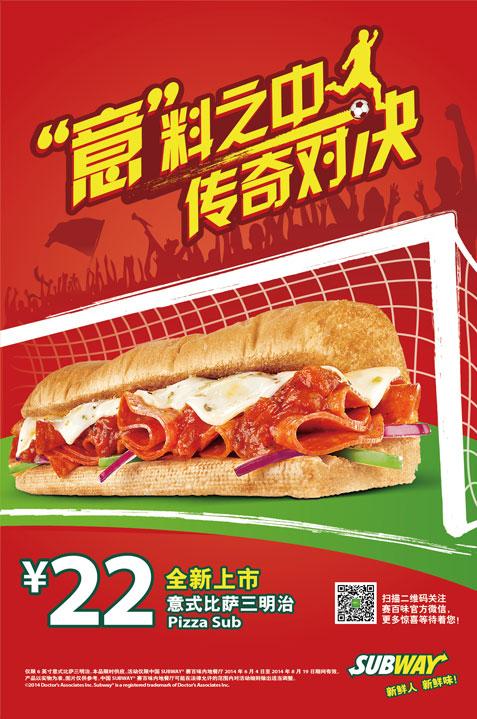 赛百味优惠券:6英寸意式比萨三明治 仅售22元