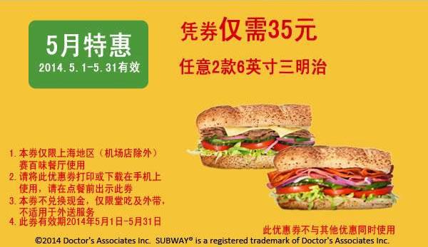 赛百味优惠券(上海赛百味优惠券):任意2款6英寸三明治 凭券仅需35元