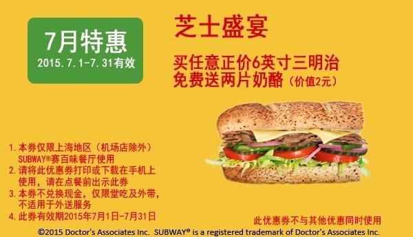 赛百味优惠券:买正价6英寸三明治 送两片奶酪