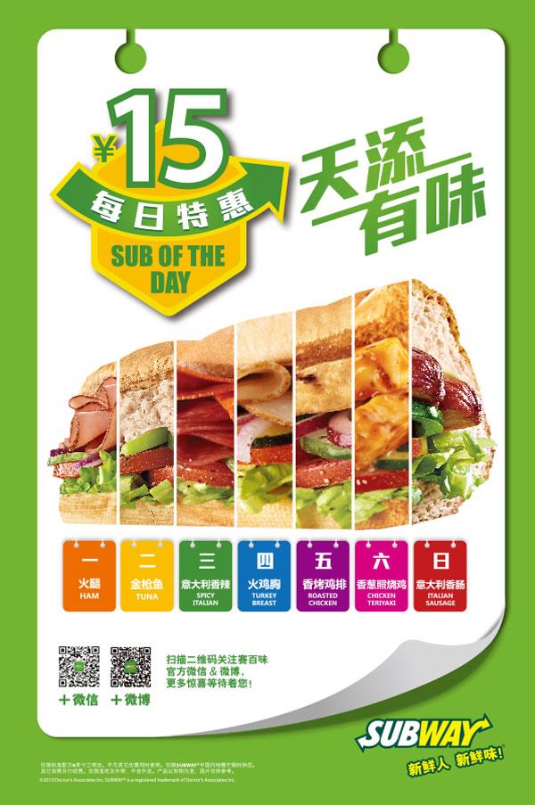 赛百味优惠券:每日三明治15元特惠