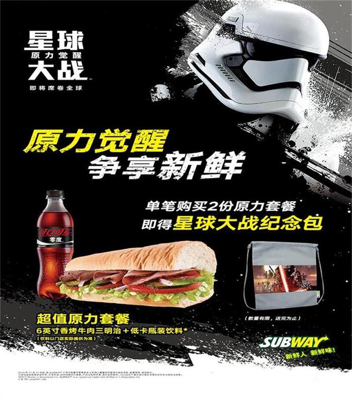 赛百味优惠券:单笔购买2份原力套餐即得星球大战纪念包