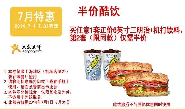 赛百味优惠券(上海赛百味优惠券):买正价6英寸三明治+机打饮料 第二套半价