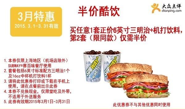 赛百味优惠券:买正价6英寸三明治+机打饮料 第二套半价