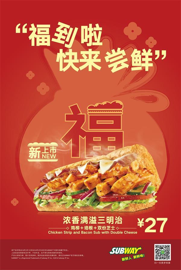 赛百味优惠券:浓香满溢三明治 优惠价27元