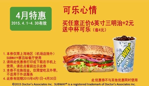 赛百味优惠券:买任意系列三明治+2元 送中杯可乐