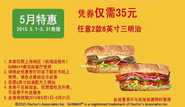 赛百味优惠券:任意2款6英寸三明治 凭券仅需35元