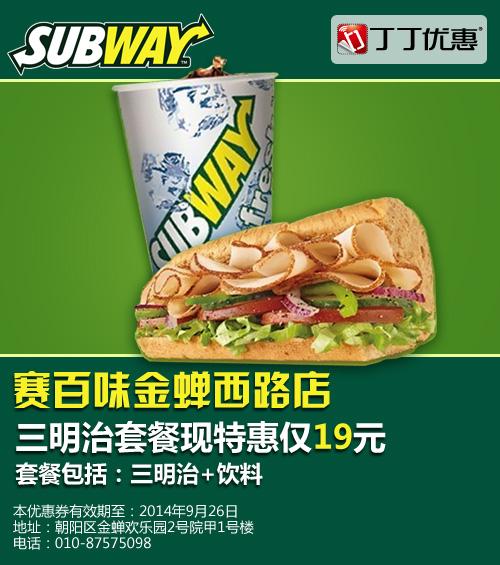赛百味优惠券(北京赛百味优惠券):蝉西路店 三明治套餐现特惠仅19元
