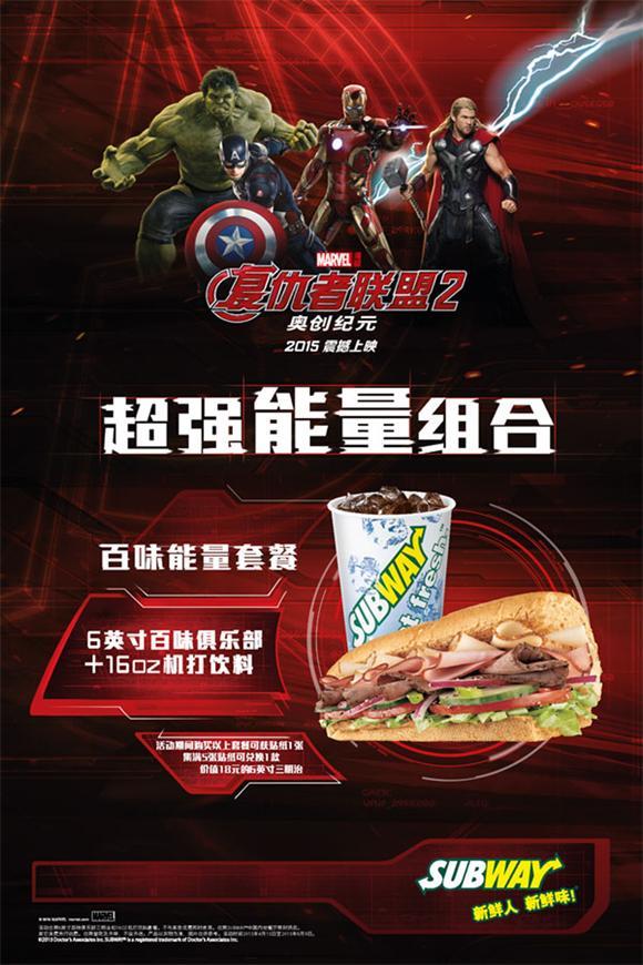 赛百味优惠券:买百味能量套餐得贴纸 集满5张可兑换6英寸三明治