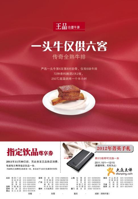 王品台塑牛排优惠券:每桌每次消费送指定饮品一份