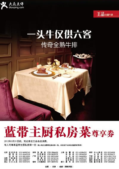 王品台塑牛排优惠券:消费每人可享蓝带主厨私房菜一份