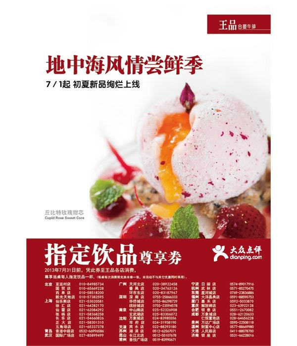 王品台塑牛排优惠券:指定饮品尊享券