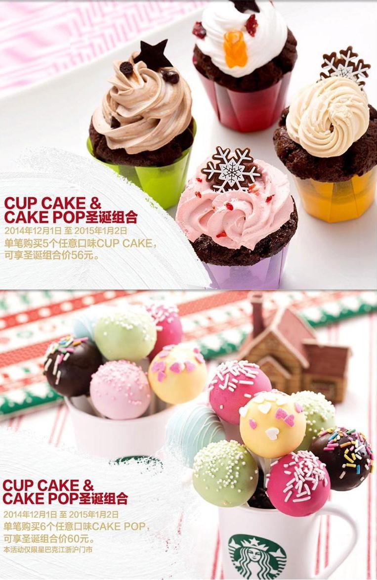 星巴克优惠券:单笔购买5个CUP CAKE仅需56元 单笔购买6个CAKE POP仅需60元