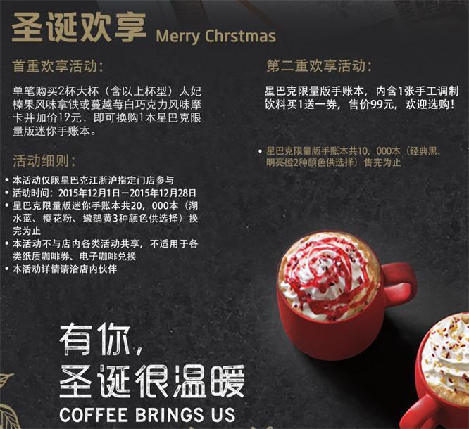 星巴克优惠券:圣诞欢享 买饮料加价送手账本