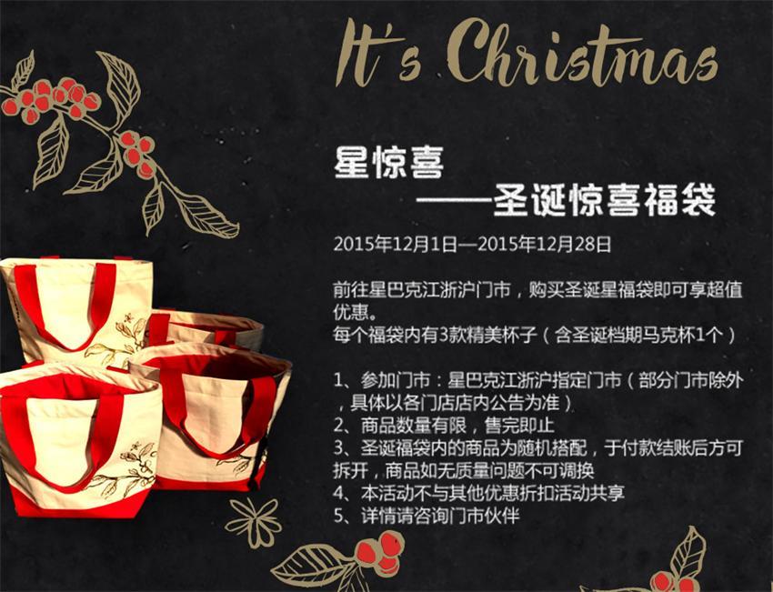 星巴克优惠券:购买圣诞星福袋即可享超值优惠