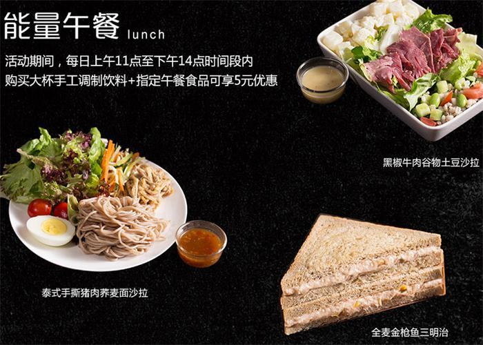 星巴克优惠券:能量午餐