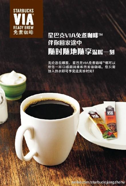星巴克优惠券:每周四购买任意4支�bVIA免煮咖啡即享买二赠一
