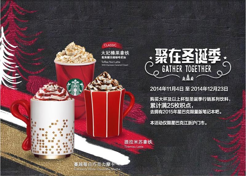 星巴克优惠券:购买大杯及以上圣诞季饮料满25枚积点 得限量笔记本