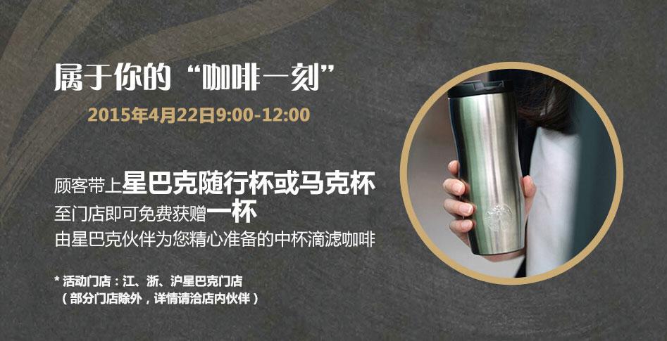 星巴克优惠券:带上星巴克随行杯或马克杯至门店即可免费获赠一杯咖啡