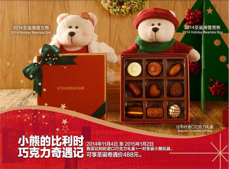 星巴克优惠券:购买比利时进口巧克力礼盒+一对圣诞小熊玩具 仅需488元
