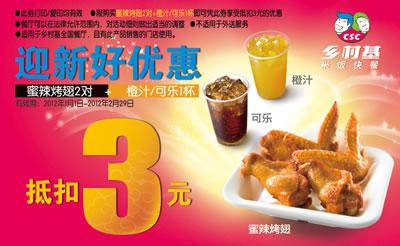 乡村基优惠券:蜜辣烤翅2对+橙汁/可乐1杯 抵扣3元