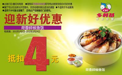 乡村基优惠券:荷香碎椒鱼饭抵扣4元