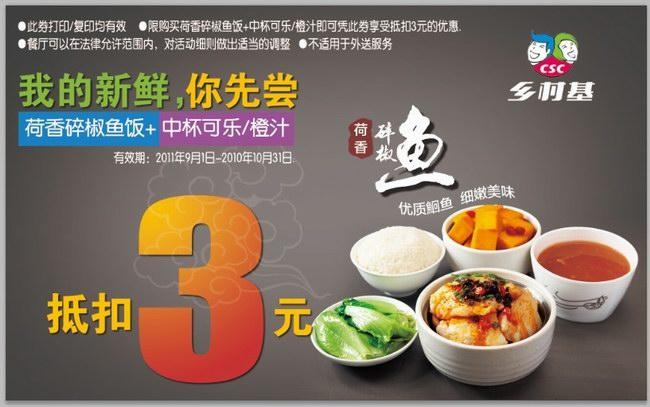 乡村基优惠券:荷香碎椒鱼饭+中杯可乐/橙汁 抵扣3元