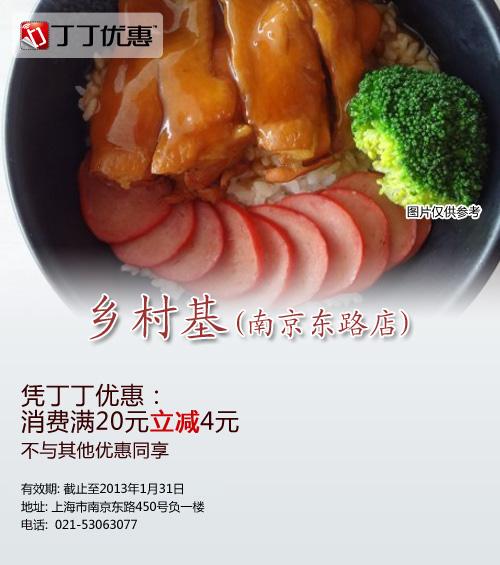 乡村基优惠�唬ㄉ虾O绱寤�南京东路店优惠�唬�:消费满20元立减4元