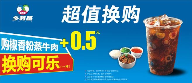 乡村基优惠券(四川乡村基优惠券):购椒香粉蒸牛肉+0.5元换购可乐(一杯)