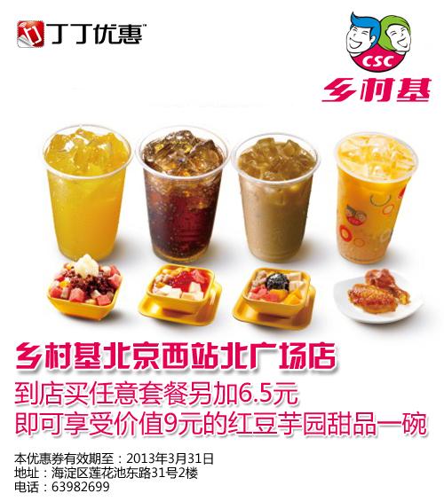 乡村基优惠�唬ū本┫绱寤�):购买套餐加6.5元即享9元红豆芋园甜品一碗