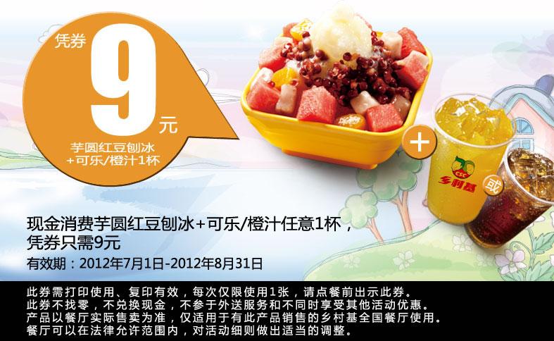 乡村基优惠券:现金消费芋圆红豆刨冰+可乐/橙汁任意一杯 凭券只需9元
