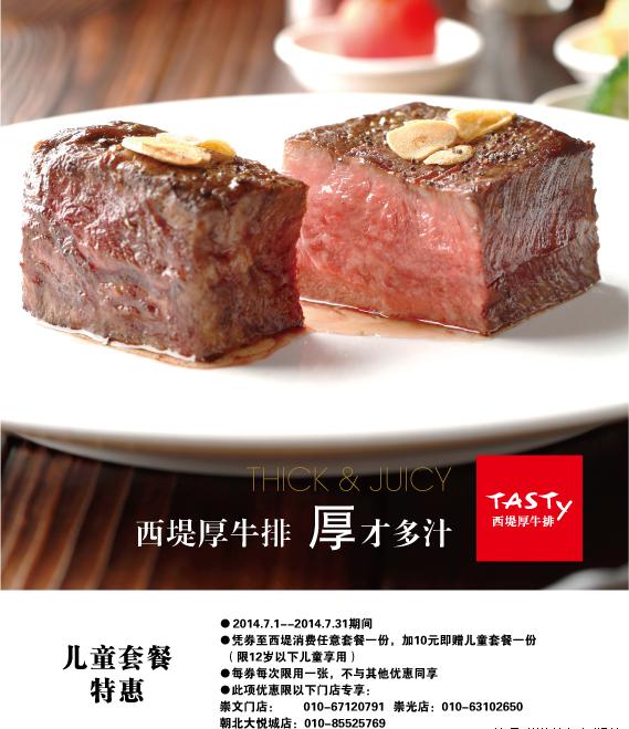 西堤牛排优惠券(北京西堤牛排优惠券):儿童套餐特惠