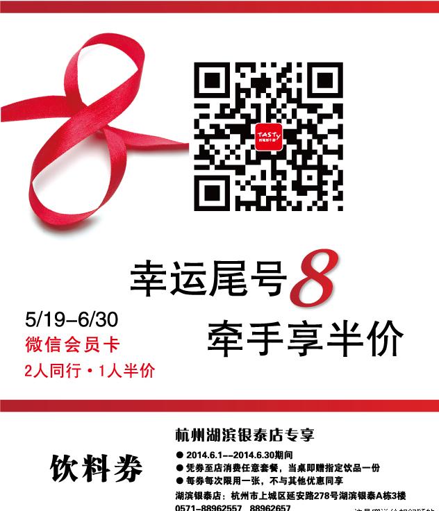 西堤牛排优惠券(杭州西堤牛排优惠券):消费任意套餐赠送饮品一份