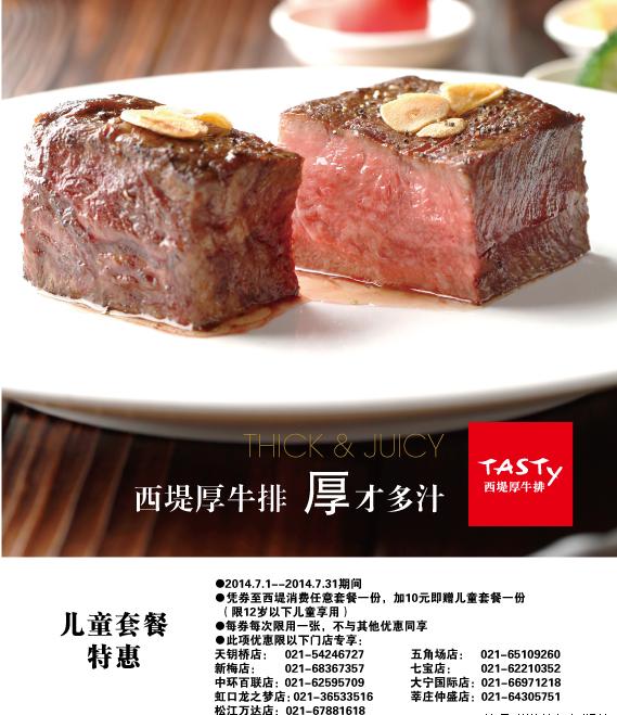 西堤牛排优惠券(上海西堤牛排优惠券):儿童套餐特惠