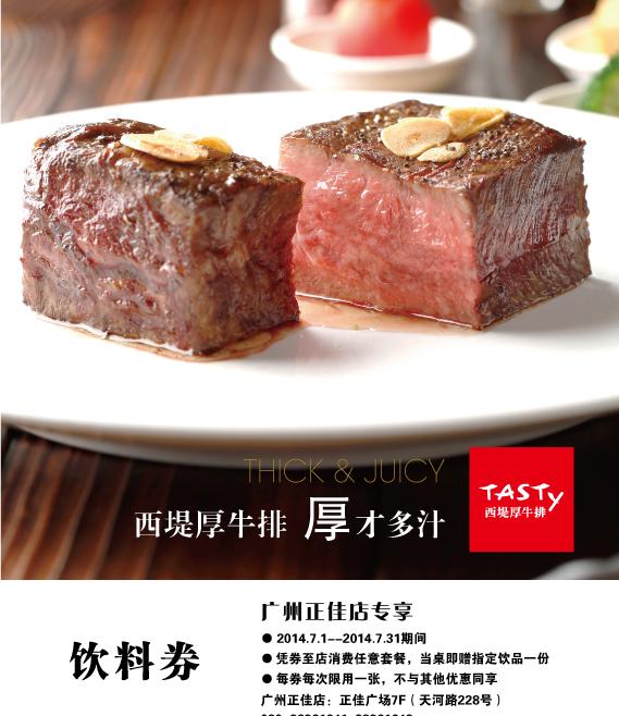 西堤牛排优惠券(广州西堤牛排优惠券):消费任意套餐赠送饮品一份