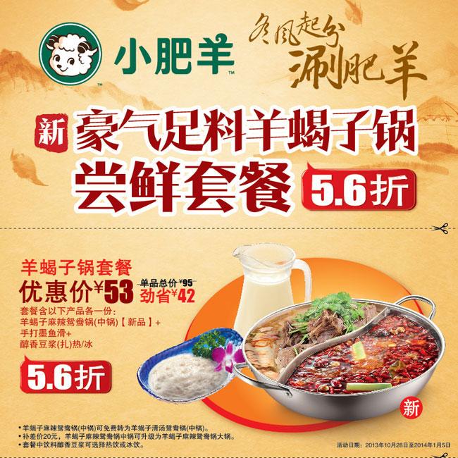 小肥羊优惠券券(天水、兰州小肥羊):羊蝎子锅套餐 优惠价53元 省42元
