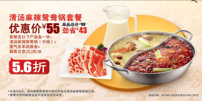 小肥羊优惠券券(武汉、长沙、南昌小肥羊):清汤麻辣鸳鸯锅套餐 优惠价55元