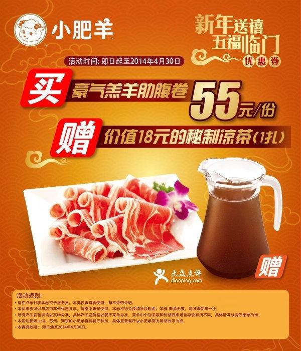 小肥羊优惠券(上海、苏州、南京小肥羊优惠券):买豪气羔羊肋腹卷赠送秘制凉茶1扎