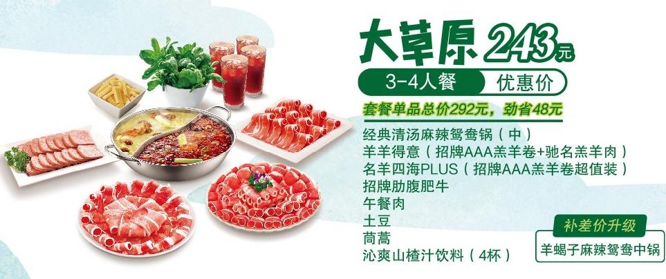 小肥羊优惠券:大草原3-4人餐 优惠价243元 省48元