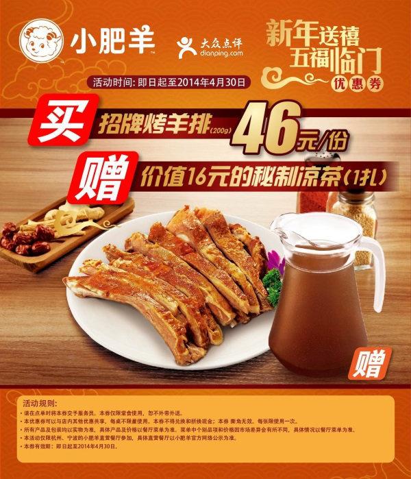 小肥羊优惠券(杭州、宁波小肥羊优惠券):买招牌烤羊排赠送秘制凉茶1扎