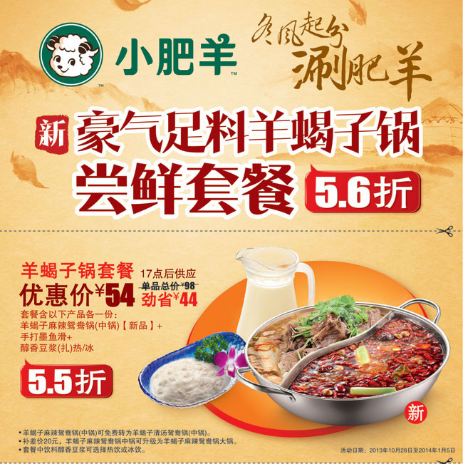 小肥羊优惠券券(武汉、长沙、南昌小肥羊):羊蝎子锅套餐 优惠价54元