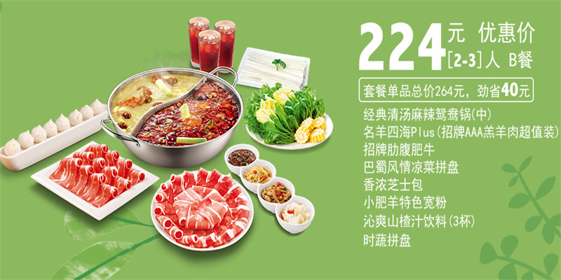 小肥羊优惠券:经典清汤麻辣鸳鸯锅(中)2-3人B餐 优惠价224元 省40元