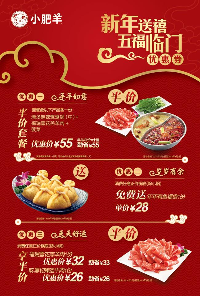 小肥羊优惠券券(广州、深圳小肥羊):指定套餐半价 消费送年年有鱼福袋