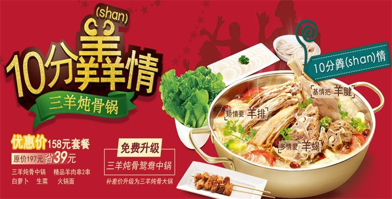小肥羊优惠券:三羊炖骨锅套餐 优惠价158元 省39元
