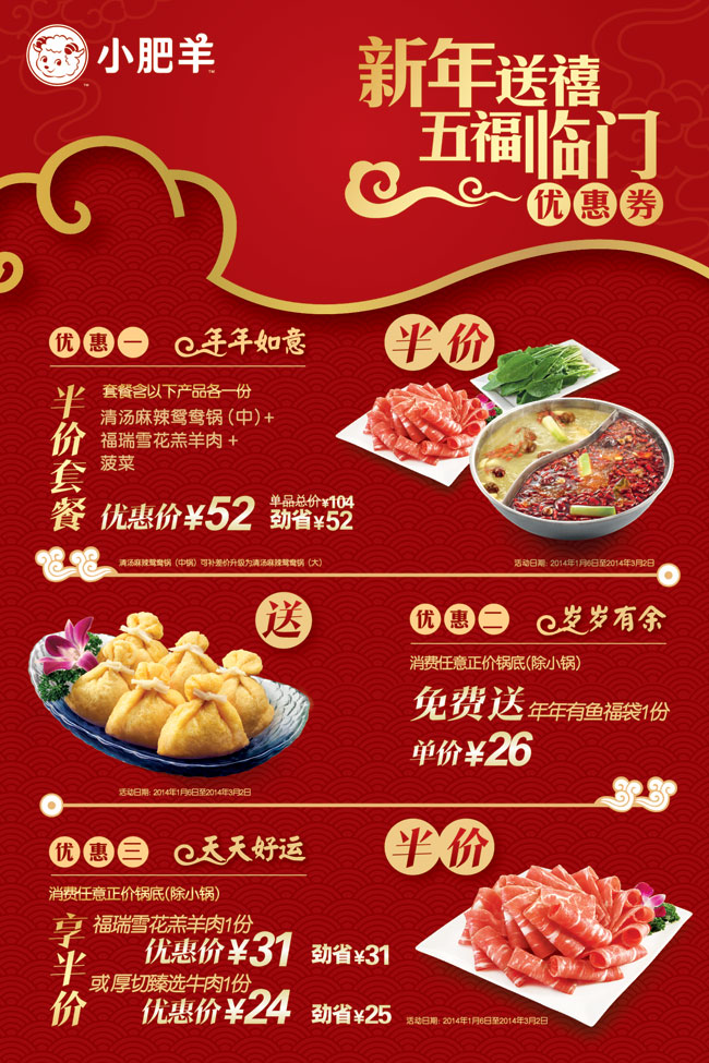 小肥羊优惠券券(武汉、长沙、南昌、西安小肥羊):指定套餐半价 消费送年年有鱼福袋