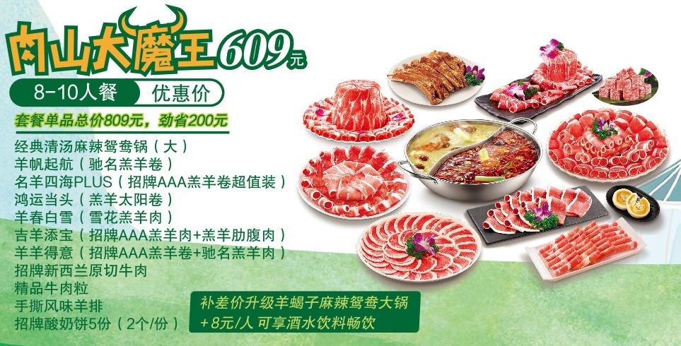 小肥羊优惠券:肉山大魔王8-10人餐 优惠价609元 省200元